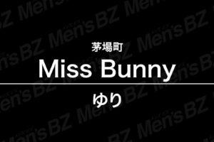 【体験】茅場町「Miss Bunny(ミスバニー)」ゆり~独特ゆったリズムにゆらゆら~