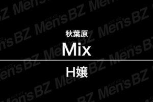【体験】秋葉原「Mix(ミックス)」H嬢〜めちゃくちゃいい〜