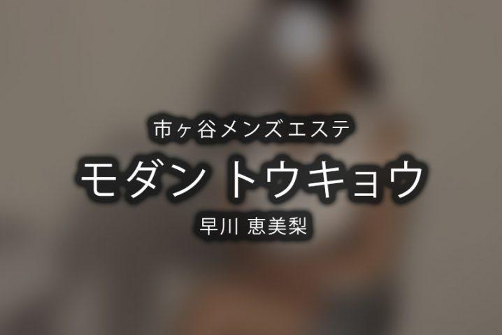【体験】四谷三丁目「モダン トウキョウ」早川 恵美梨【閉店】