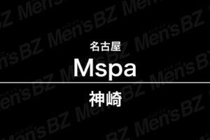 【体験】名古屋「Mspa(エムスパ)」神崎〜羞恥の果てに〜