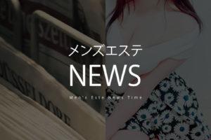 【ニュースPR】会えるアイドルセラピスト貫地谷さくら降臨!優しさ溢れるおもてなし【BLANC】