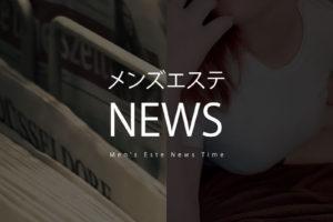 【ニュースPR】11月新規店オープン【蒲田アロマルパン】