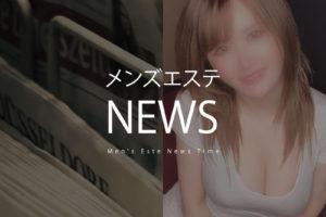 【ニュースPR】アロマバニラ最新セラピストランキング9月度!