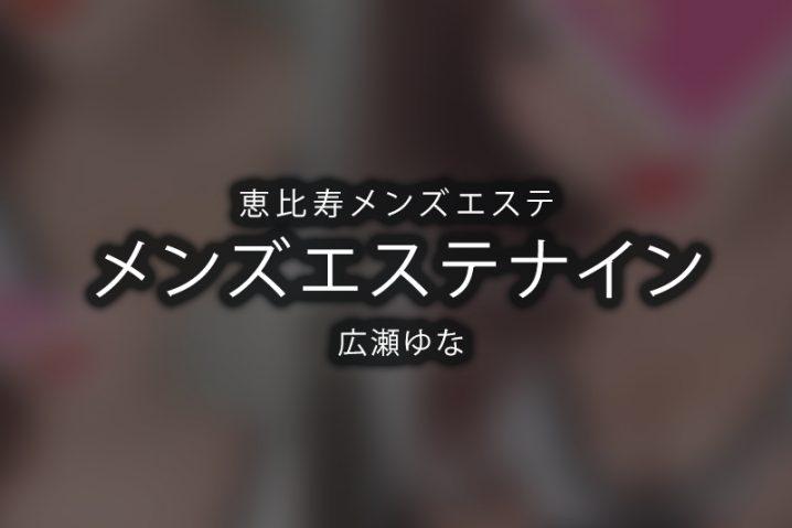 【体験】恵比寿「メンズエステナイン」広瀬ゆな【閉店】