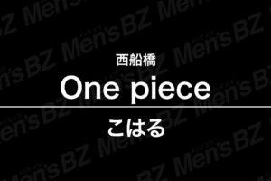 """【体験】西船橋「One piece(ワンピース)」こはる~小柄美女に潜んだ""""たのしさ""""~"""