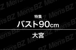 【2019年10月】大宮バスト90cm以上のセラピスト【22人】