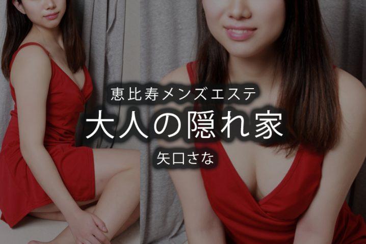 【体験】恵比寿「大人の隠れ家」矢口さな〜むにゅむにゅ密着〜