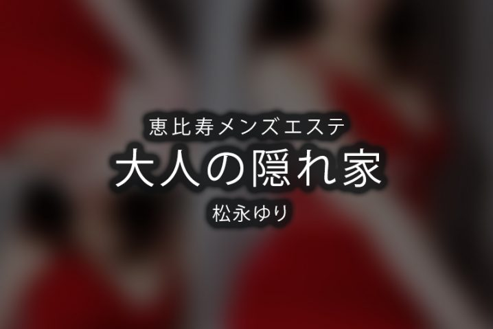 【体験】恵比寿「大人の隠れ家」松永ゆり【退店済み】