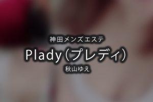 神田にあるメンズエステ「Plady(プレディ)」のセラピスト「秋山ゆえ」さんのアイキャッチ画像です。