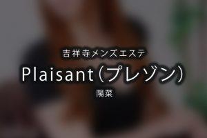 【体験】吉祥寺「Plaisant(プレゾン)」陽菜【閉店】