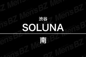 【体験】渋谷「ソルナ」南~愛嬌美人の本格マッサージ~