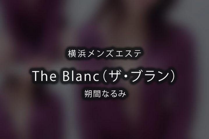 【体験】横浜「The Blanc(ザ・ブラン)」朔間なるみ【退店済み】