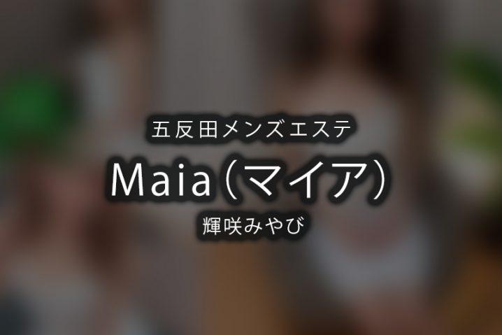 【体験】五反田「Maia(マイア)」輝咲みやび【閉店】