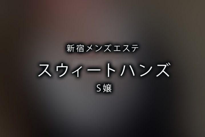 【体験】新宿「スウィートハンズ」S嬢~未知数~