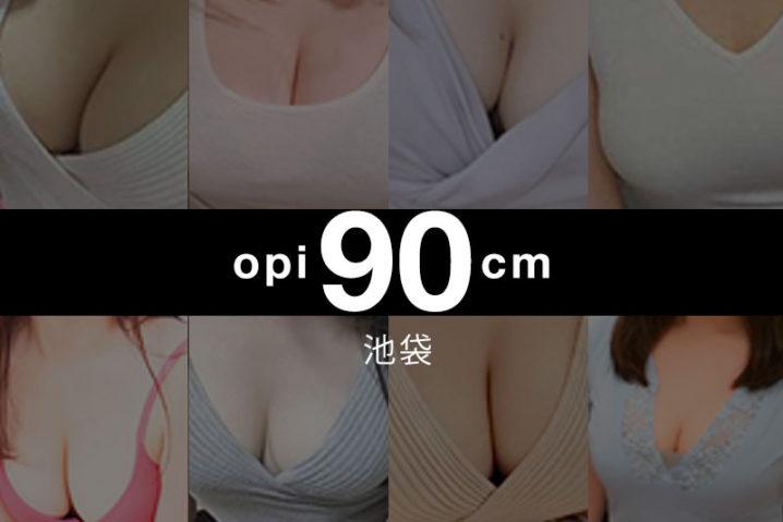 【2019年8月更新】池袋おっぱい90cm以上の巨乳・爆乳セラピスト【92名】