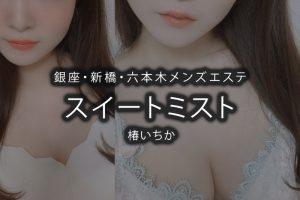 【体験】銀座「スイートミスト」椿いちか〜まるで別人〜