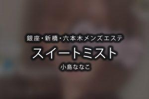 【体験】銀座・新橋・六本木「スイートミスト」小島ななこ【退店済み】