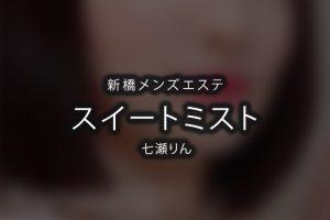 銀座・新橋・六本木にあるメンズエステ「スイートミスト」のセラピスト「七瀬りん」さんのアイキャッチ画像です。
