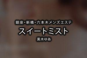 銀座・新橋・六本木にあるメンズエステ「スイートミスト」のセラピスト「黒木ゆあ」さんのアイキャッチ画像です。