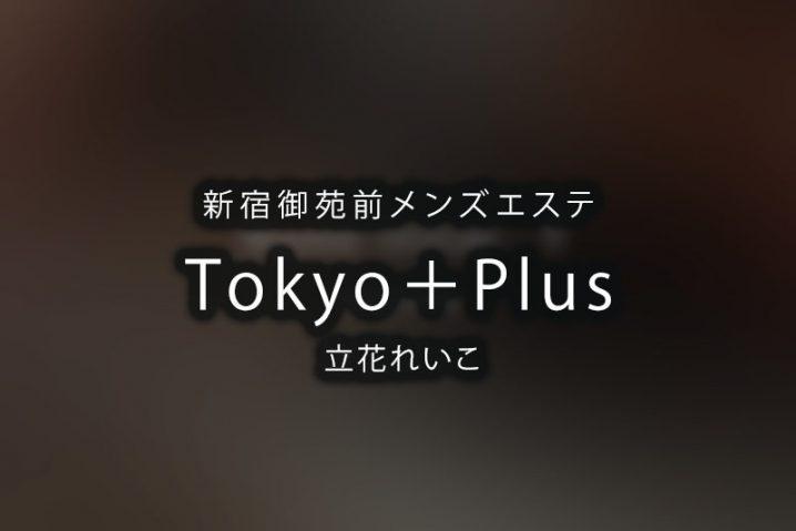【体験】新宿「Tokyo+Plus(トウキョウプラス)」立花れいこ【退店済み】