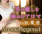 Aroma Lengend