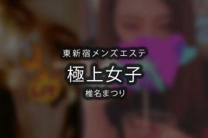 東新宿にあるメンズエステ「極上女子-Gokujo-」椎名まつりさんのアイキャッチ画像です。