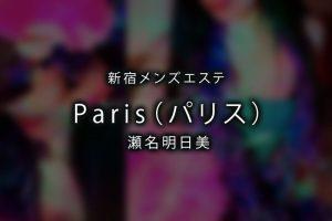 新宿のメンズエステ「Paris(パリス)」「瀬名明日美」さんの写真です。