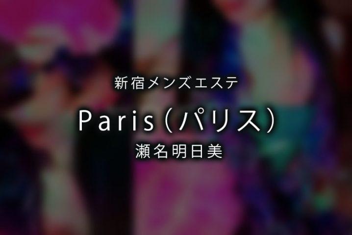 【体験】新宿「Paris(パリス)」瀬名明日美【閉店】