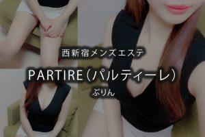西新宿メンズエステ「PARTIRE(パルティーレ)」ぷりんさんのアイキャッチ画像です。