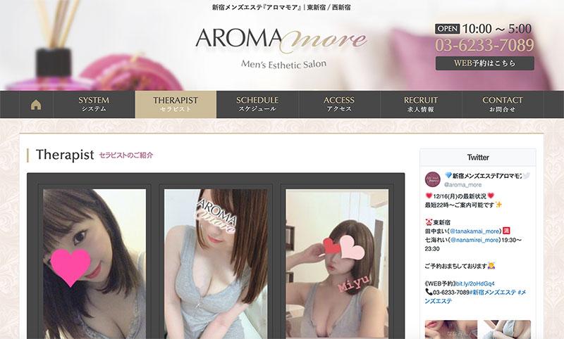 新宿メンズエステ「アロマモア」のイメージ画像です。