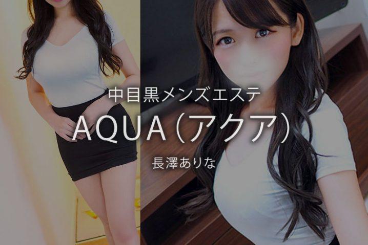 【体験】中目黒「AQUA(アクア)」長澤ありな~充実の鼠径部&秘密タイム~