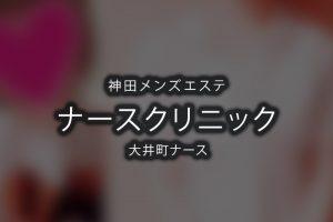神田にあるメンズエステ「ナースクリニック」のセラピスト「大井町ナース」さんのアイキャッチ画像です。