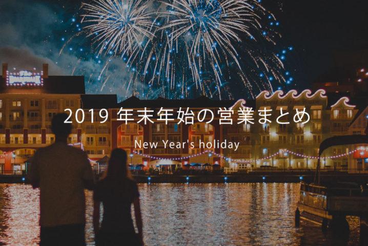 【2019年】年末年始に運営しているメンズエステ店をまとめました(1月2日更新)