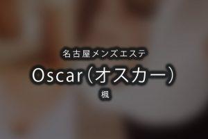 名古屋にあるメンズエステ「oscar(オスカー)」のセラピスト「楓」さんのアイキャッチ画像です。