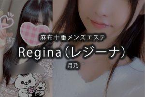 麻布十番メンズエステ「Regina(レジーナ)」月乃さんのアイキャッチ画像です。