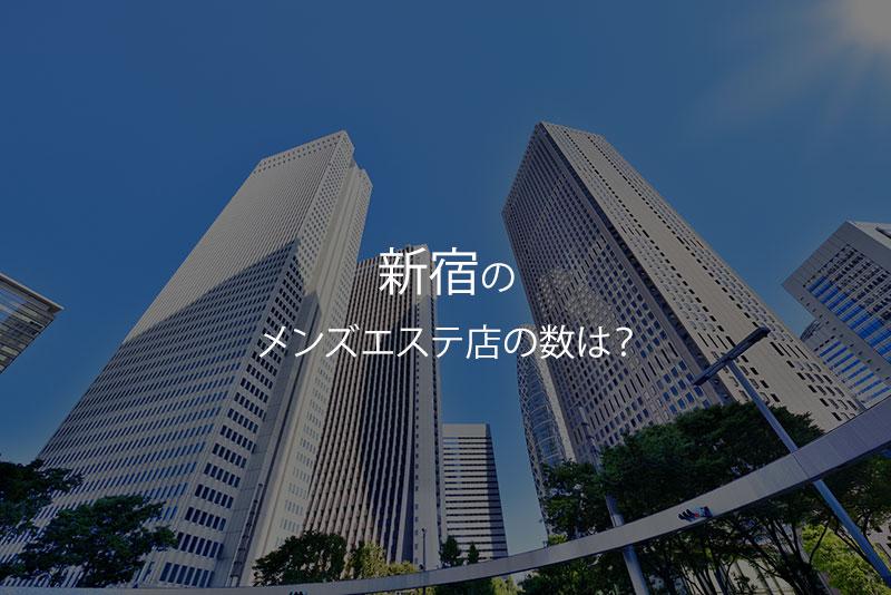 メンズエステがある新宿の写真イメージ1枚目です。