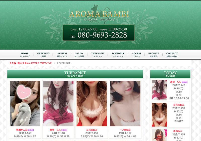 新宿メンズエステ アロマバンビのホームページキャプチャ画像です。