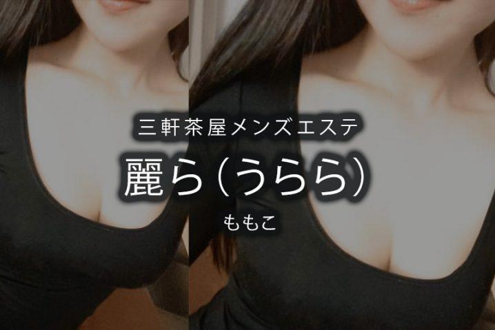 【体験】三軒茶屋「麗ら(うらら)」ももこ〜支配者〜