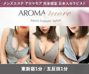 新宿アロマモア