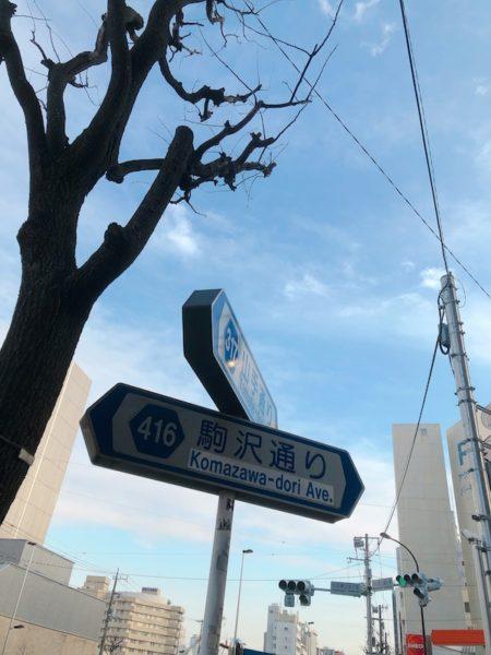 中目黒駅からメンズエステ「カオスプラス」へ行くまでの道の写真です。