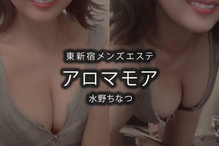 【体験】東新宿「アロマモア」水野ちなつ〜Fcupお色気なS〜
