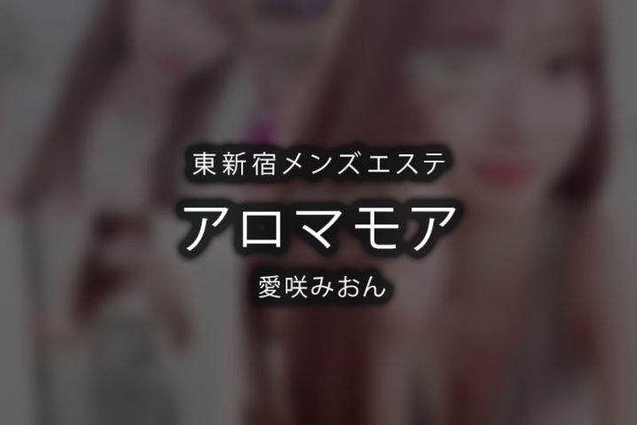 【体験】東新宿「アロマモア」愛咲みおん~クールに蛇の生殺し~