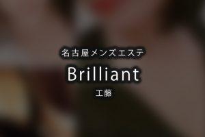 名古屋にあるメンズエステ「brilliant(ブリリアント)」のセラピスト「工藤」さんのアイキャッチ画像です。