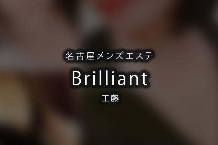 【体験】名古屋「Brilliant」工藤【閉店】