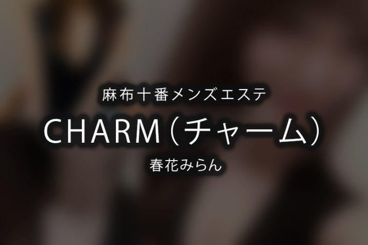 【体験】麻布十番「CHARM(チャーム)」春花みらん【閉店】