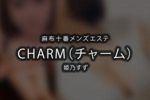 麻布十番メンズエステ「CHARM(チャーム)」姫乃すずさんのアイキャッチ画像です。