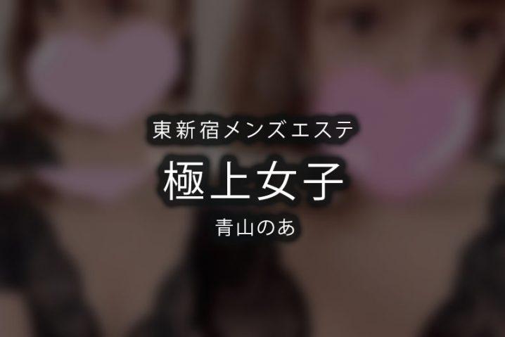 【体験】東新宿「極上女子-Gokujo-」青山のあ【退店済み】