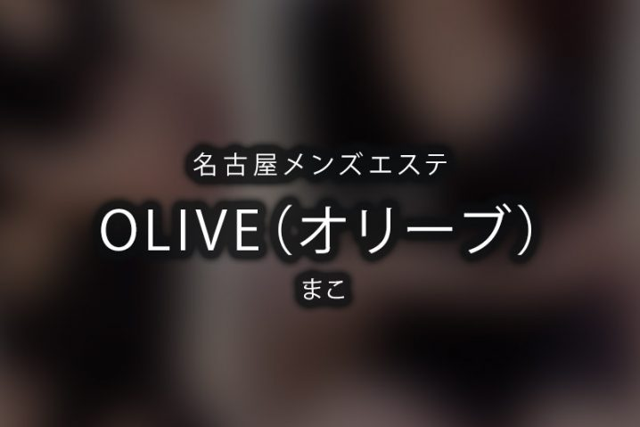 【体験】名古屋「OLIVE(オリーブ)」まこ【退店済み】