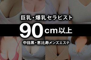 【2020年11月更新】中目黒・恵比寿おっぱい90cm以上の巨乳・爆乳セラピスト【226人】