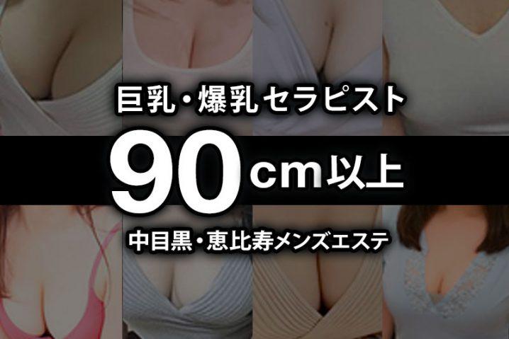 【2021年4月更新】中目黒・恵比寿おっぱい90cm以上の巨乳・爆乳セラピスト【266人】